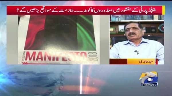PPP Ke Manshur Mein Mazuron Ka Quota, Mulazmat Ke Mawaqey Barhein Gey? – Geo Pakistan