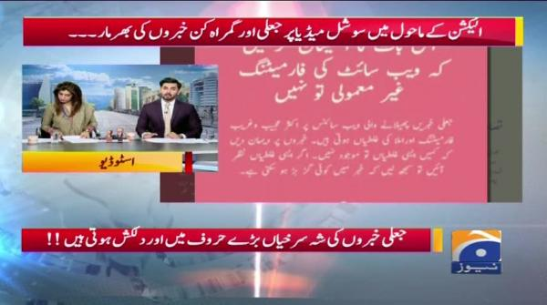 Election Ka Mahol Aur Jaali Khabron Ki Bhar-maar – Geo Pakistan