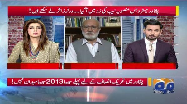 Peshawar Mein PTI Ke Liyey Pehley 2013 Jaisa Medaan Nahi! – Geo Pakistan