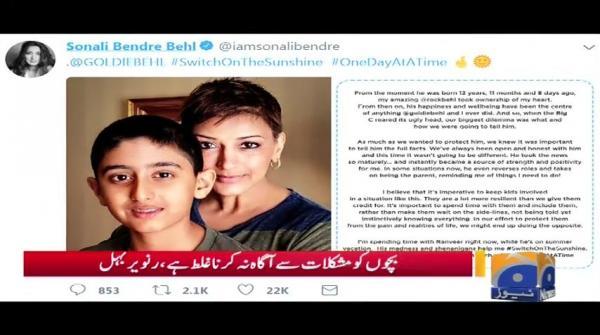Sonali Bendre Ne Apni Bimari Betey Se Share Kardi – Geo Pakistan