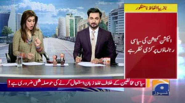 Na-Zeba Alfaaz Na-Manzoor – Geo Pakistan