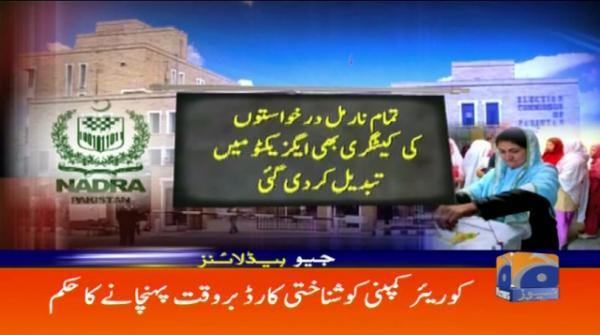 Geo Headlines - 12 AM - 21 July 2018