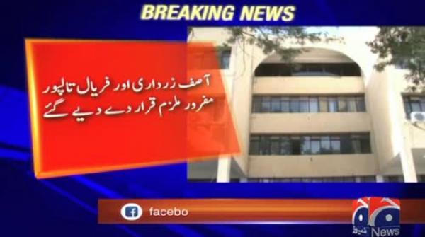 FIA declares Zardari, Faryal absconders in money laundering case