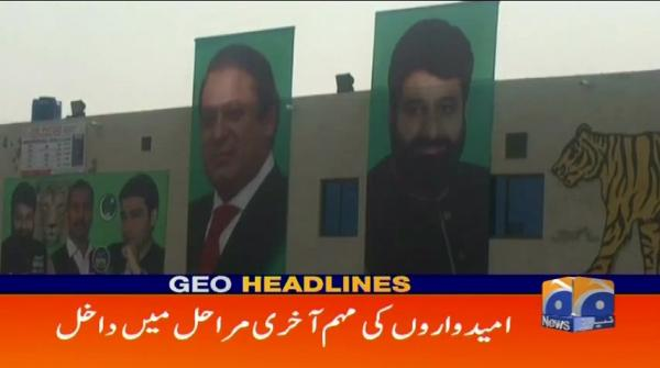 Geo Headlines - 12 PM - 22 July 2018