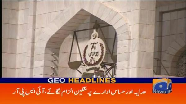 Geo Headlines - 07 PM - 22 July 2018