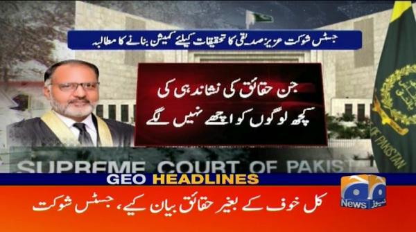 Geo Headlines - 09 PM - 22 July 2018