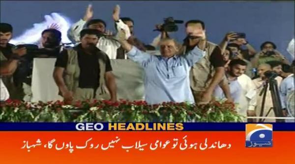Geo Headlines - 11 PM - 22 July 2018