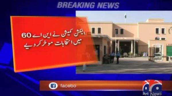 ECP postpones election in NA-60 following Hanif Abbasi's sentence