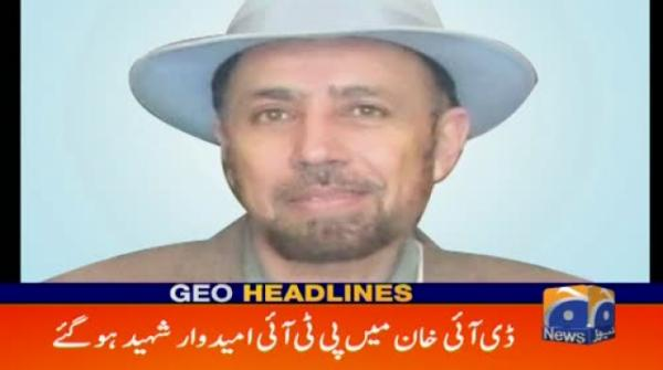 Geo Headlines - 04 PM - 22 July 2018