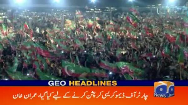 Geo Headlines - 10 PM - 22 July 2018