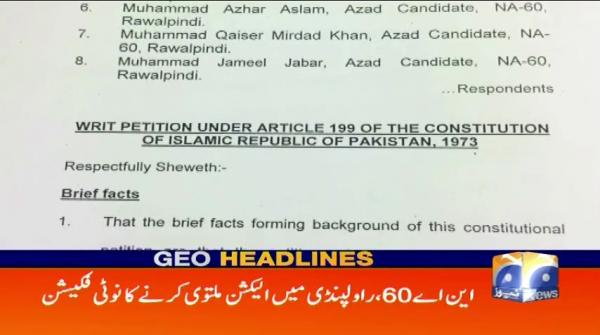 Geo Headlines - 11 AM - 23 July 2018