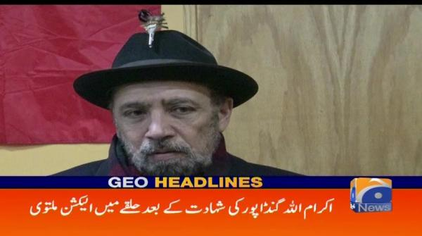 Geo Headlines - 04 PM - 23 July 2018