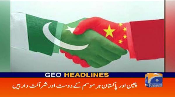 Geo Headlines - 09 PM - 23 July 2018