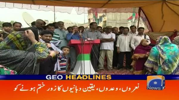 Geo Headlines - 10 PM - 23 July 2018