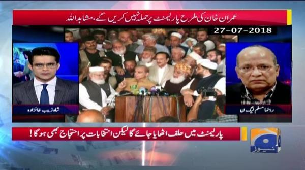 Geo Pakistan - 30 July 2018