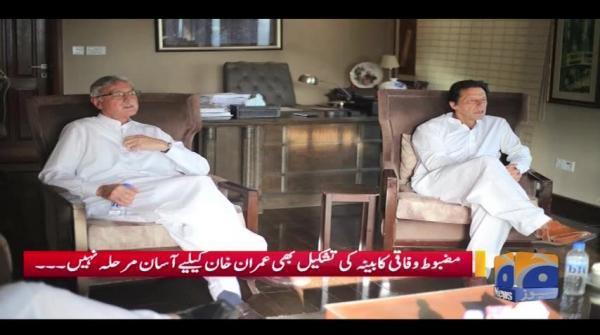 Geo Pakistan - 01 August 2018