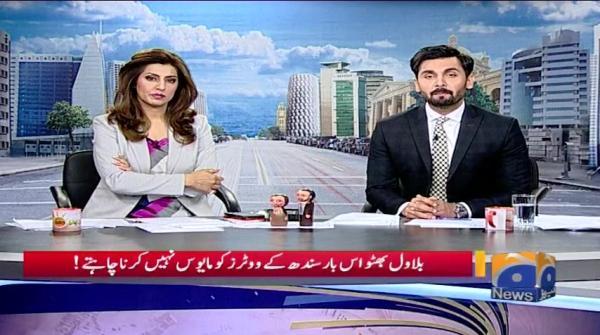 Geo Pakistan - 02 August 2018