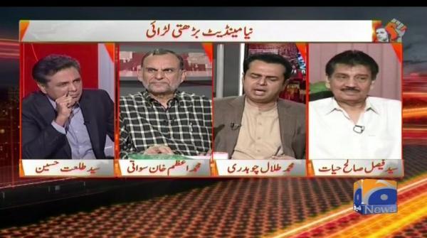 Naya Pakistan - 03 August 2018