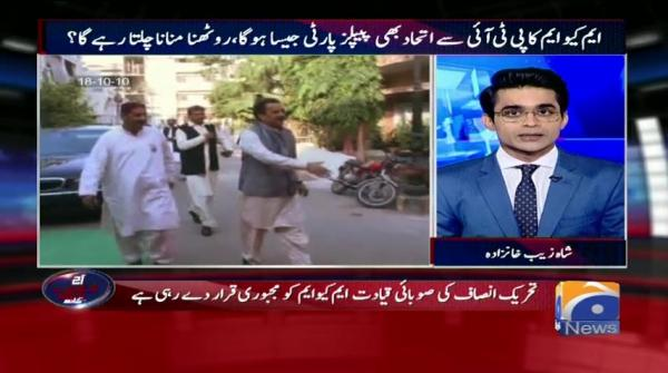 Aaj Shahzeb Khanzada Kay Sath - 06-August-2018