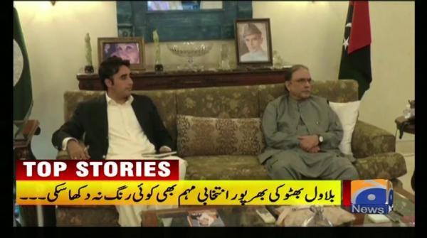 Geo Pakistan - 07 August 2018