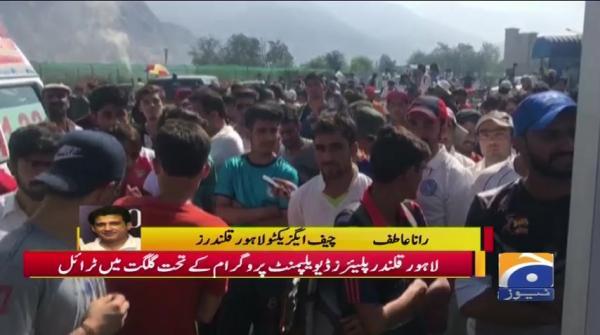 Geo Pakistan - 09 August 2018