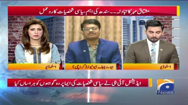 Geo Pakistan - 10 August 2018