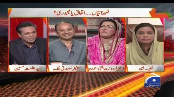 Naya Pakistan - 11 August 2018