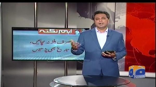 Naya Pakistan - 12-August-2018