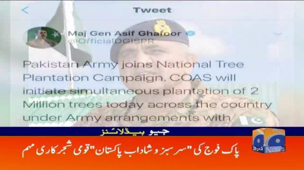 Geo Headlines - 07 PM - 13 August 2018