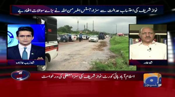 Aaj Shahzeb Khanzada Kay Sath - 13-August-2018