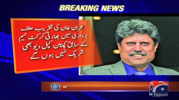 Kapil Dev declines Imran Khan's oath-taking invite: Indian media