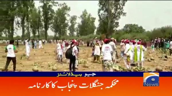 Geo Headlines - 02 PM - 14 August 2018