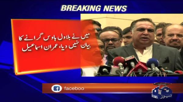PPP doing politics on my statement about Bilawal House: Imran Ismail