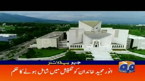 Geo Headlines - 05 PM - 15 August 2018