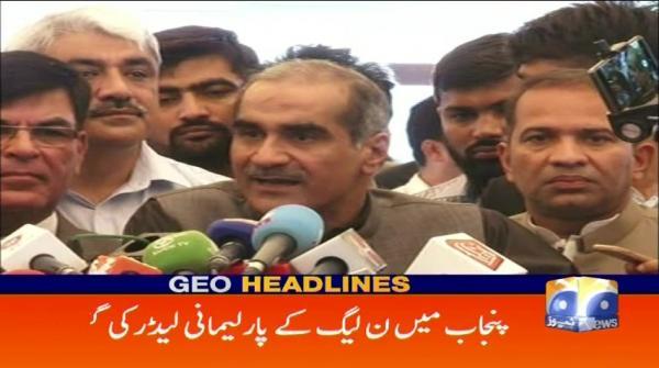 Geo Headlines - 09 PM - 15 August 2018