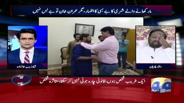 Aaj Shahzeb Khanzada Kay Sath - 15-August-2018
