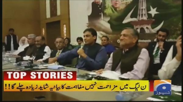 Geo Pakistan - 16 August 2018