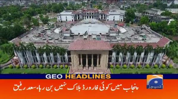 Geo Headlines - 04 PM - 16 August 2018