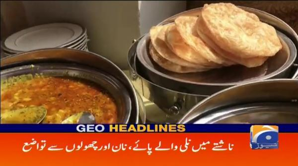Geo Headlines - 06 PM - 16 August 2018
