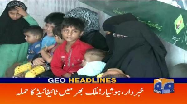 Geo Headlines - 09 PM - 16 August 2018