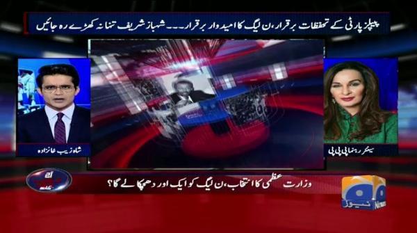 Aaj Shahzeb Khanzada Kay Sath - 16-August-2018