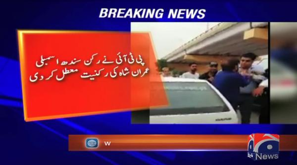 PTI suspends MPA Imran Ali Shah for beating up citizen