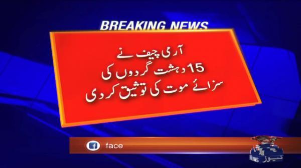 COAS approves death sentences of 15 terrorists: ISPR