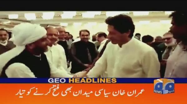Geo Headlines - 12 PM - 17 August 2018