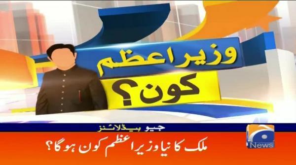 Geo Headlines - 04 PM - 17 August 2018