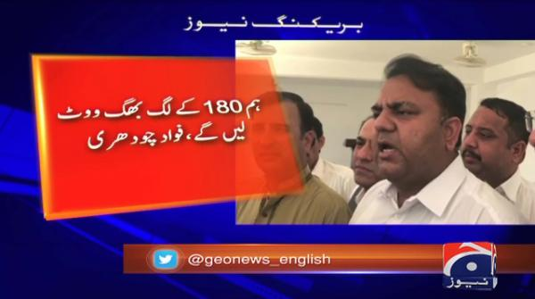 Fawad Chaudhry claims Imran will receive 180 votes