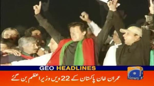 Geo Headlines - 08 PM - 17 August 2018
