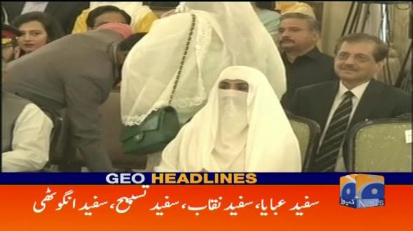Geo Headlines - 04 PM - 18 August 2018