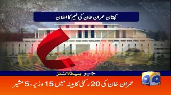 Geo Headlines - 09 PM - 18 August 2018