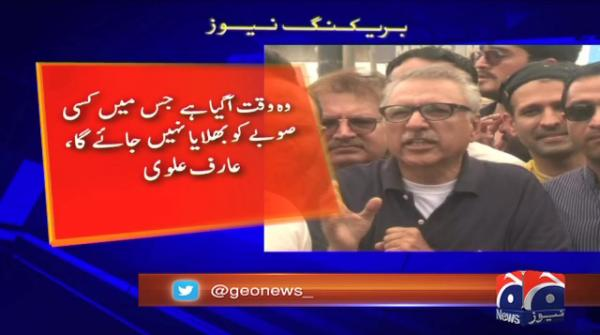 Entire country to get equal attention for development: Alvi